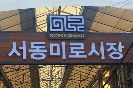 seodongmirosj