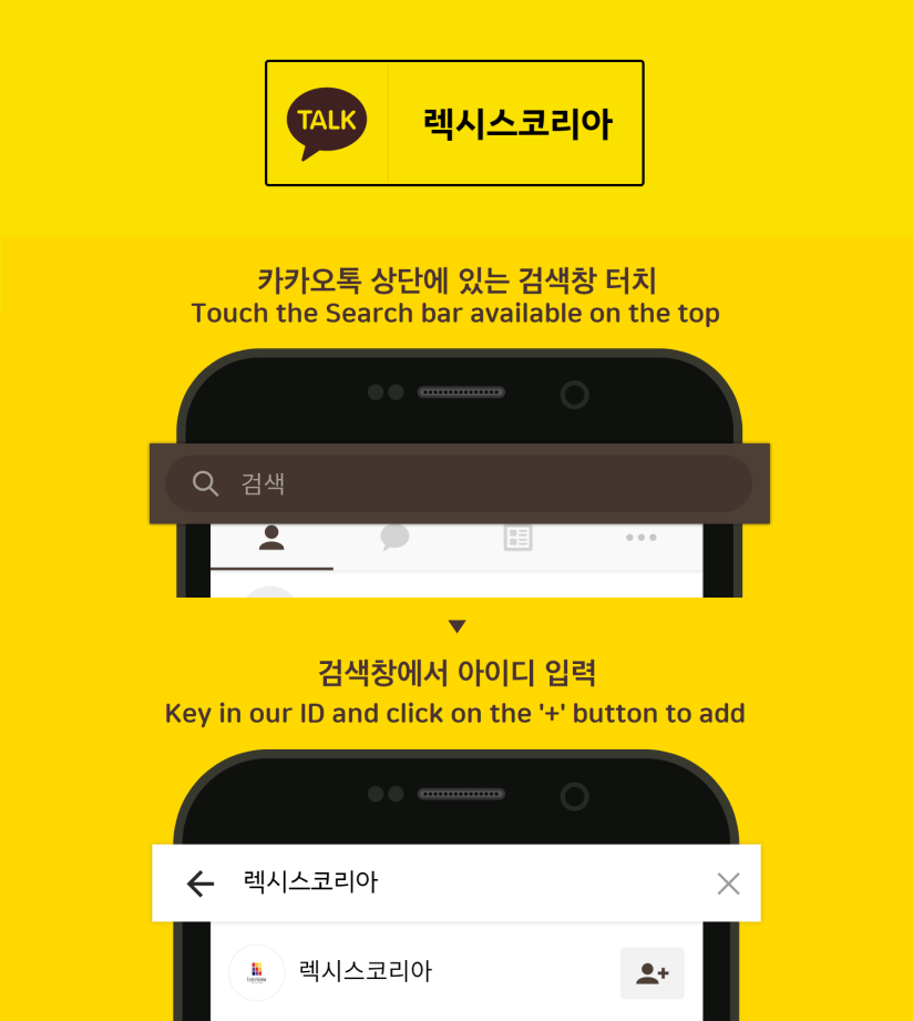 Kakaotalk Plus Friends